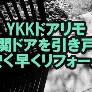 YKKドアリモで玄関ドアを引き戸へ!安く早くリフォームする方法