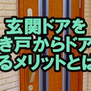 玄関ドアをおしゃれにリフォーム!引き戸からドアにするメリットとは?
