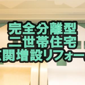 【リフォーム】玄関増設のあれこれ!完全分離型二世帯住宅の玄関