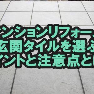 【マンションリフォーム】玄関タイルを選ぶポイントと注意点とは?