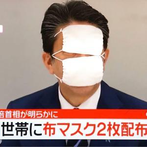 安倍晋三のマスク姿が小さいと話題に!アベノマスクがトレンドに!