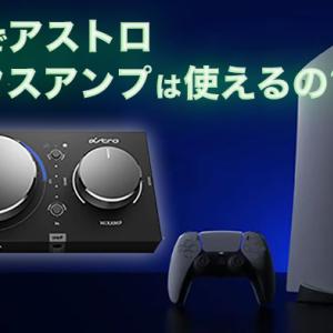 PS5でアストロ ミックスアンプの使用できるのか調べてみた!