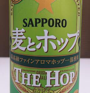 【麦とホップ《ザ・ホップ》*レビュー】緑!!ホップにこだわった贅沢発泡酒!