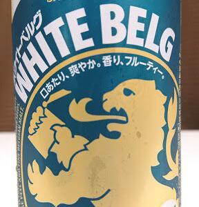 【ホワイトベルグ*レビュー】「美味しいよ」ホワイトビールを発泡酒で!ロングセラー★