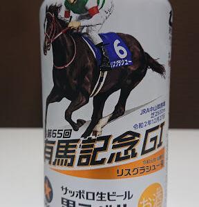 【サッポロ黒ラベル JRA有馬記念缶*レビュー】競馬ロマン満載の有馬記念缶!!