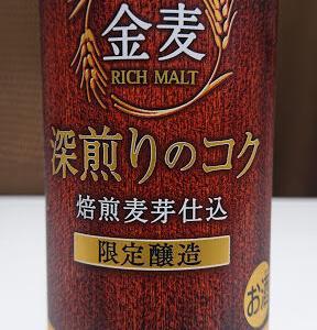 【金麦 深入りのコク*レビュー】限定醸造の重厚な発泡酒(第三のビール)は棚に並んでるうちに!!