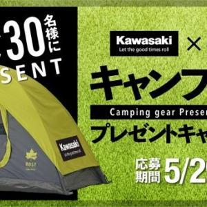 【プレゼント キャンプギア】「Kawasaki × LOGOS キャンプギア プレゼントキャンペーン」を3月31日(火)より実施 |【必見】