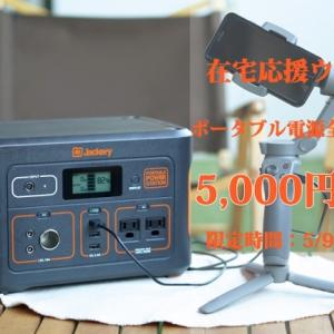 【Jackery】在宅応援!Jackery ポータブル電源シリーズが5,000円オフ!