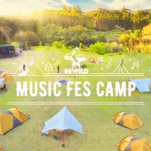 【千葉 キャンプ場】キャンプ場×音楽フェス会場を融合「リワイルドミュージックフェスキャンプ」千葉に誕生