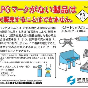 キャンプ生中継でカセットボンベ爆発 気を付けたい危険な使い方...日本キャンプ協会「教訓にして」