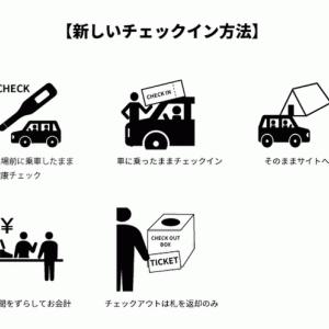 長野県のキャンプ場で「新しい生活様式」に対応した取り組み 「ドライブスルーチェックイン」