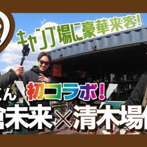 清木場俊介、格闘家・朝倉未来キャンプ場おもてなし動画が100万再生突破