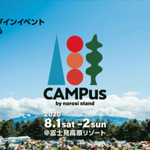 入場数限定のキャンプインイベント『CAMPus』開催決定!
