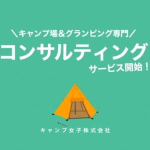キャンプ場の売上アップに貢献!!キャンプ女子株式会社がキャンプ・グランピング場のコンサルティング事業を本格開始