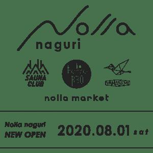 アウトドアサウナやグランピングなど北欧文化を体験できるノーラ名栗埼玉県