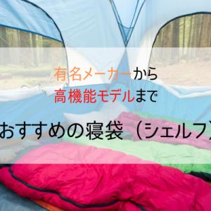 【2020年最新版】寝袋(シェラフ)おすすめ20選!有名メーカーから高機能まで徹底紹介!