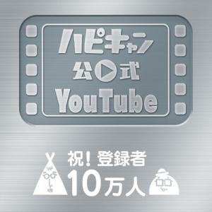 ハピキャン公式YouTubeチャンネル「ハピキャンチャンネル」の登録者数が10万人を達成!Webメディアも月間200万PVを突破