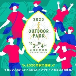 関西最大級のアウトドアイベント「OUTDOOR PARK」にて人気ブランド「OUTDOOR MAN」ブース出展