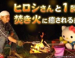 キティとヒロシの「1時間ひたすら焚火」の動画に癒される!
