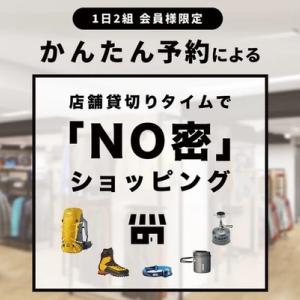 3密回避で店舗を貸し切り アウトドア専門店が「No密」サービス開始