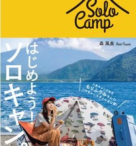 【新刊本】注目度No.1のアウトドアアクティビティ! ソロキャンプ入門者のための必携書『はじめよう!ソロキャンプ』発売