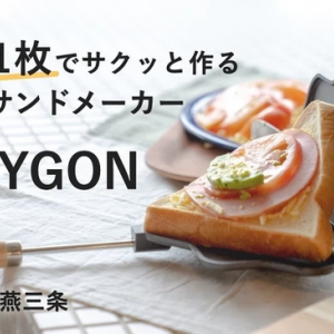 食パン1枚で完結! 2wayホットサンドメーカー「POLYGON」がMakuakeに登場