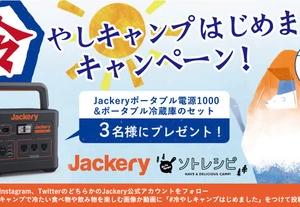 【Jackery×ソトレシピ】この夏、「冷やしキャンプはじめました」キャンペーンを開催!SNS投稿でプレゼント抽選も!