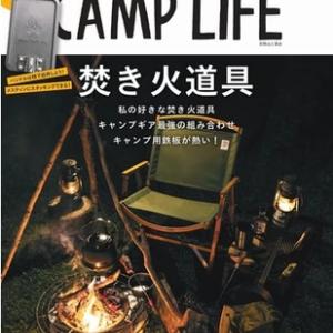 ソロキャンにぴったり! 『CAMP LIFE Autumn & Winter Issue 2021-2022』の特別付録はブッシュクラフト社製焚き火グリルプレートmini!