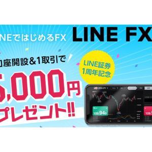 【期間限定】LINE FX 5,000円プレゼントキャンペーン