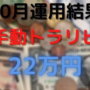 【20年10月実績】メキシコペソ/豪ドル/NZドル 手動トラリピ