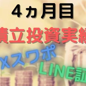 【4か月目投資実績】FXスワップ投資/LINE証券で投信積立