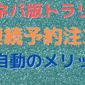 マネパ版手動トラリピ!連続予約注文のメリット/デメリットを検証!