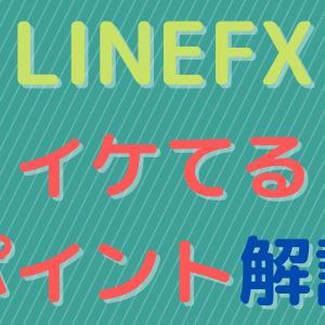 【LINEFXの評判】やり方や、いくらからできるか?ポイント解説
