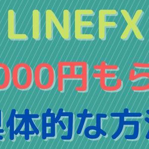 LINEFXのキャンペーンで5000円もらう具体的なやり方