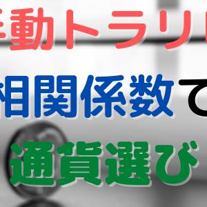 【FX】相関係数で選ぶ、手動トラリピおススメ通貨