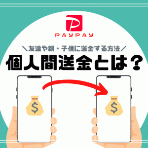 PayPay(ペイペイ)の個人間送金の方法【友達に残高を送る】