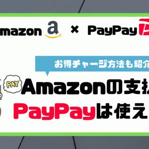 Amazonの支払いで PayPay を使う方法はある?【お得なチャージ方法の紹介あり】