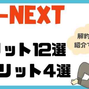 【2020】U-NEXTとは?メリット12選・デメリット4選を徹底解説【解約方法の解説あり】
