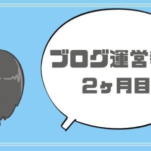 【ブログ運営報告】SEO初心者の2ヶ月目のpv数と収益を公開!