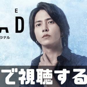 【山P出演】海外ドラマ「THE HEAD」はいつから?無料視聴方法を紹介