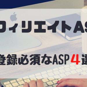 【2020】初心者におすすめの審査なしアフィリエイトASP4社