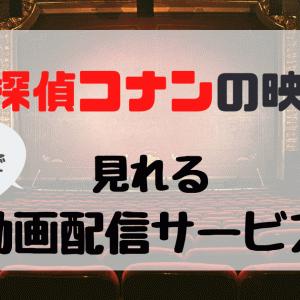 無料で『名探偵コナン』の映画が見れる動画見放題サービスまとめ!【3社比較】