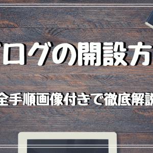 【完全初心者向け】WordPressブログの始め方を全手順画像付きで徹底解説!