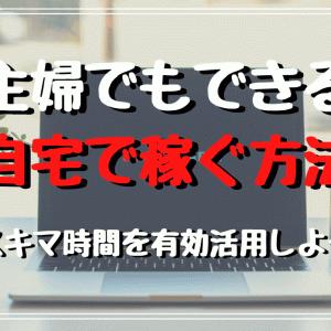 【厳選5選】自宅で月5万円以上お金を稼ぐ方法は?簡単な内職まとめ
