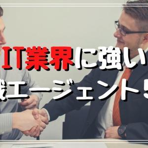 IT業界に強い転職サイト・転職エージェントおすすめ5選【未経験OK】