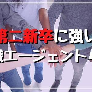 第二新卒に強い転職サイト・転職エージェントおすすめ4選【未経験OK】