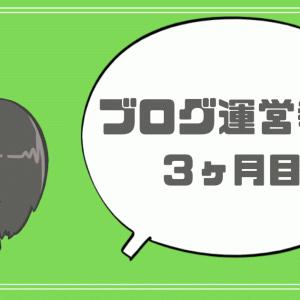 【ブログ運営報告】SEO初心者の3ヶ月目のpv数と収益を公開!