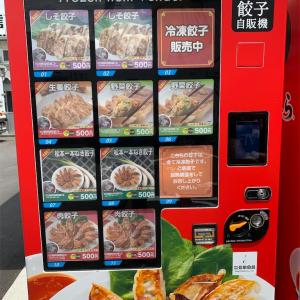 自販機で冷凍餃子を買う