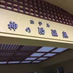 甲府の神の湯温泉に行ってきたのでブログで紹介