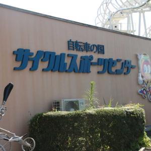 【体験談】伊豆修善寺のサイクルスポーツセンターに子供と行ってきた
